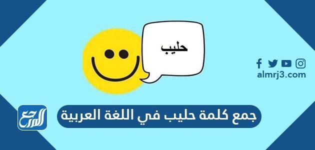 جمع كلمة حليب في اللغة العربية