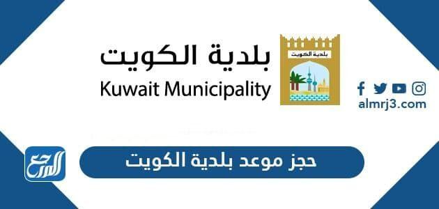 حجز موعد بلدية الكويت