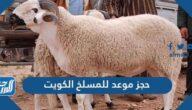 رابط حجز موعد للمسلخ الكويت 2021 وأسعار الأضاحي في الكويت