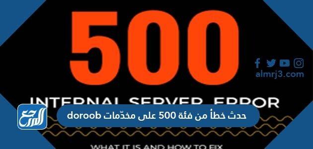 حدث خطأ من فئة 500 على مخدّمات doroob