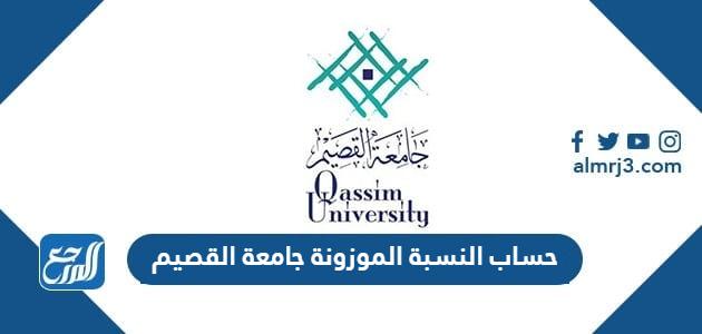 حساب النسبة الموزونة جامعة القصيم