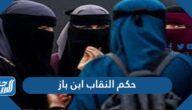 حكم النقاب ابن باز وحكم النقابعلى المذاهب الأربعة