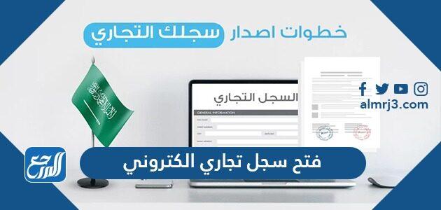 خطوات وشروط فتح سجل تجاري الكتروني في السعودية 1443