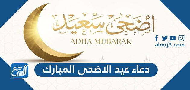 دعاء عيد الاضحى المبارك
