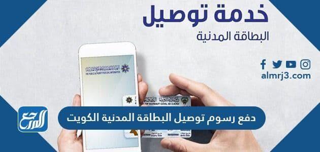 دفع رسوم توصيل البطاقة المدنية الكويت