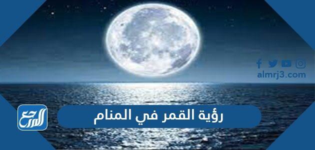 تفسير حلم رؤية القمر في المنام لابن سيرين وابن شاهين والإمام النابلسي