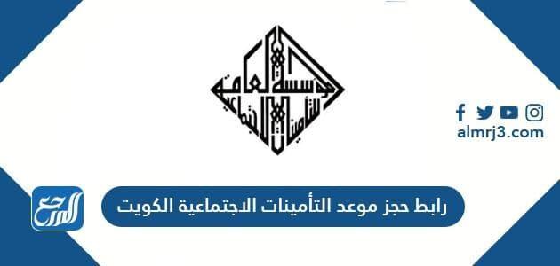 رابط حجز موعد التأمينات الاجتماعية الكويت