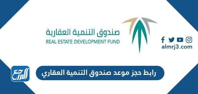 رابط حجز موعد صندوق التنمية العقاري