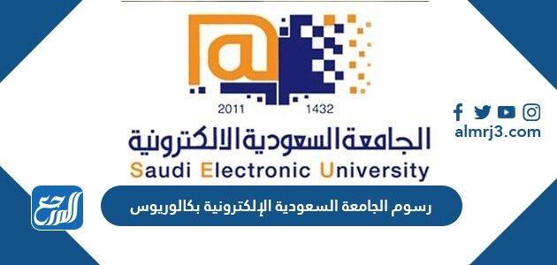 رسوم الجامعة السعودية الإلكترونية بكالوريوس