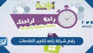 رقم شركة راحه لتاجير الخادمات والشغالات في السعودية