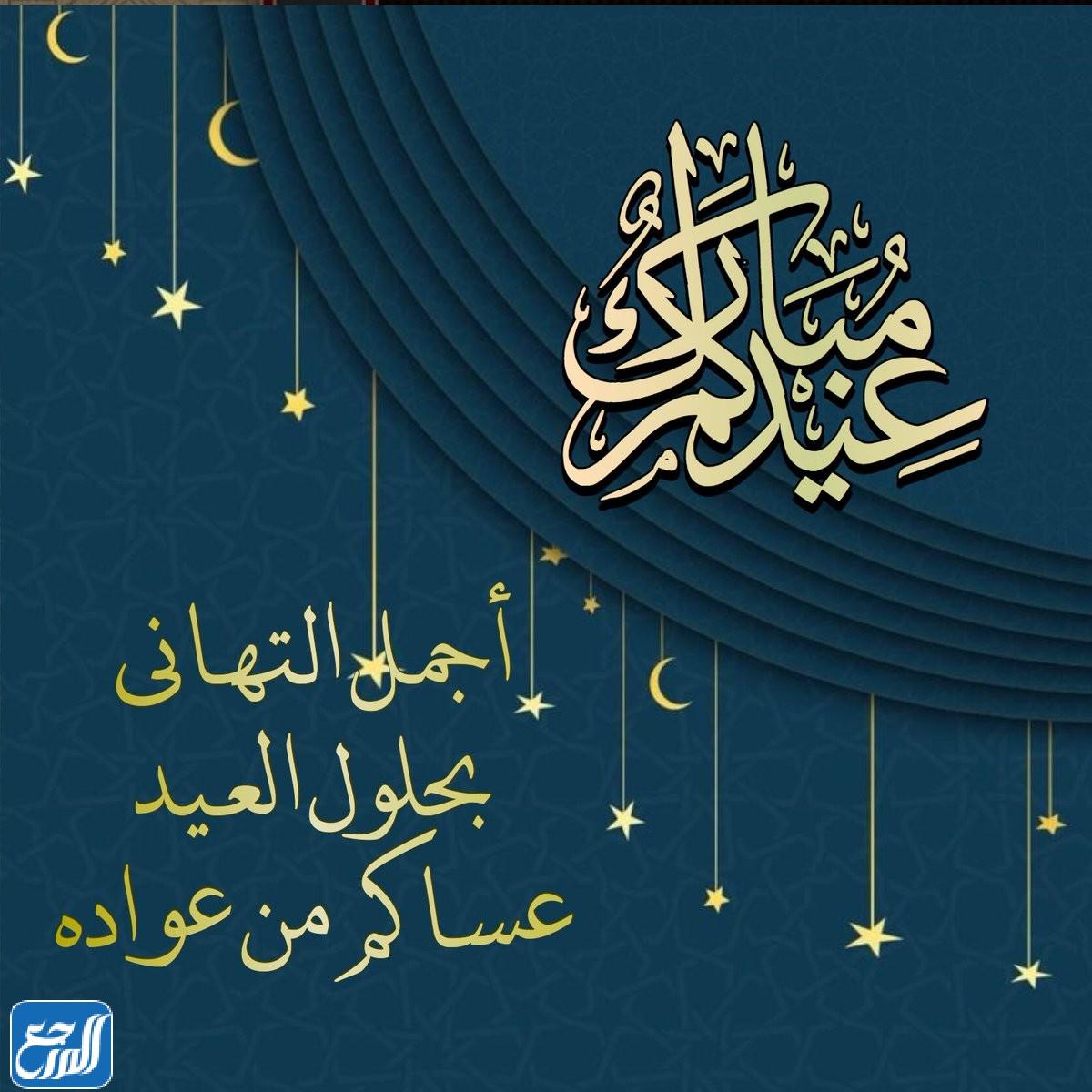 رمزيات عيدكم مبارك وعساكم من عواده3 (1)