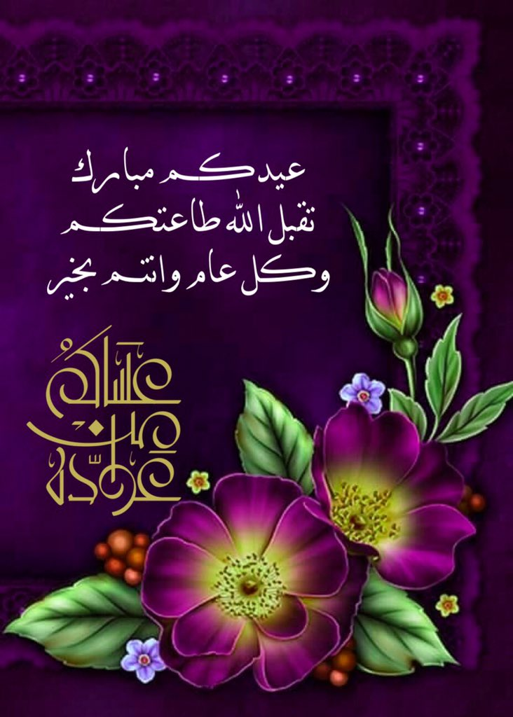 رمزيات عيدكم مبارك وعساكم من عواده