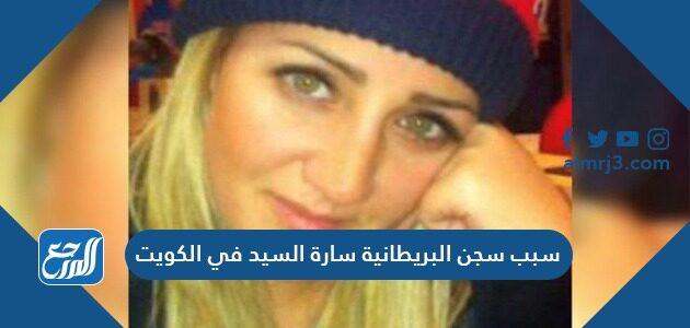 سبب سجن البريطانية سارة السيد في الكويت