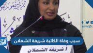 سبب وفاة الكاتبة شريفة الشملان