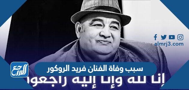 سبب وفاة الفنان فريد الروكور