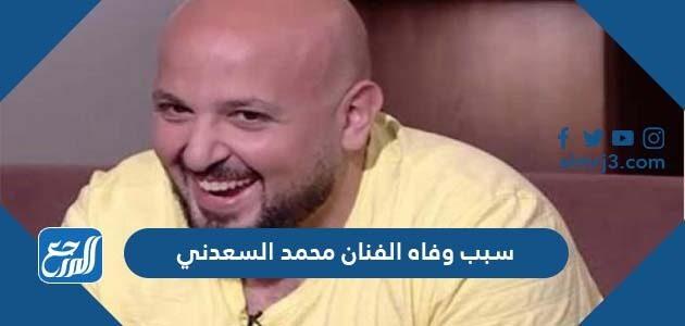 سبب وفاه الفنان محمد السعدني