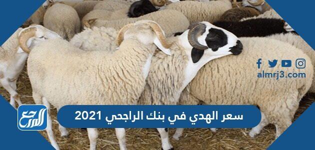 سعر الهدي في بنك الراجحي 2021