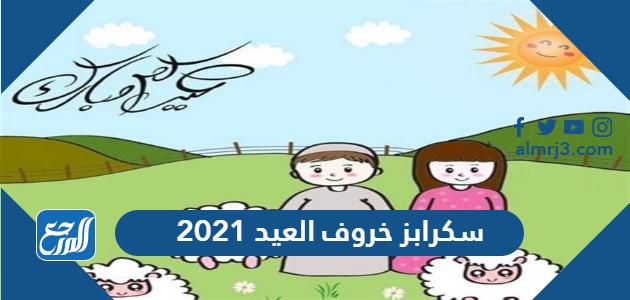 سكرابز خروف العيد 2021