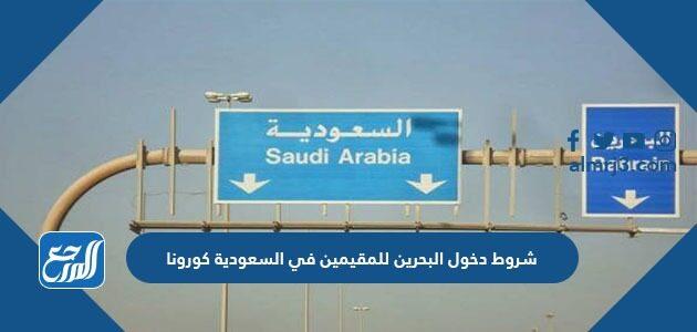 شروط دخول البحرين للمقيمين في السعودية كورونا 2021