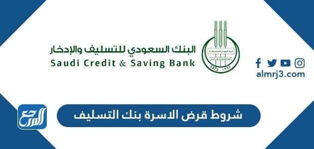 شروط قرض الاسرة بنك التسليف