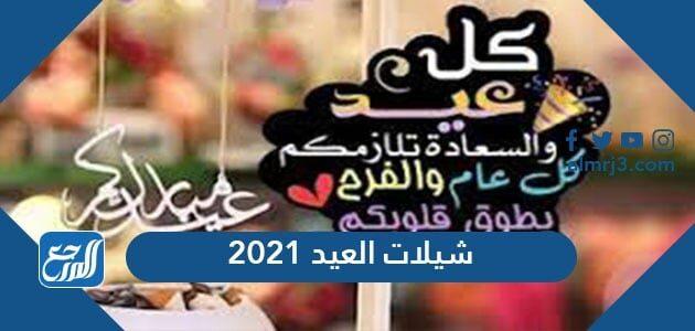 شيلات العيد 2021