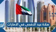 مواعيد صلاة عيد الاضحى في الإمارات 2021 ، متى موعد صلاة العيد في الامارات