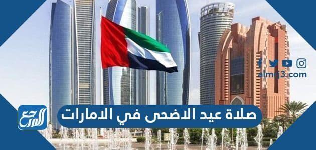 صلاة عيد الاضحى في الامارات