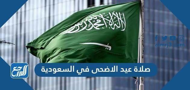 صلاة عيد الاضحى في السعودية