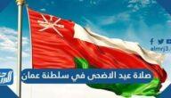 مواعيد صلاة عيد الاضحى في سلطنة عمان 2021 ، متى موعد صلاة العيد في عمان