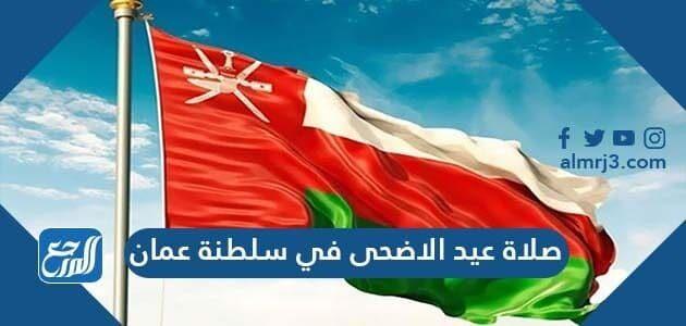 صلاة عيد الاضحى في سلطنة عمان