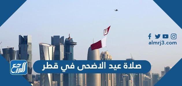 صلاة عيد الاضحى في قطر