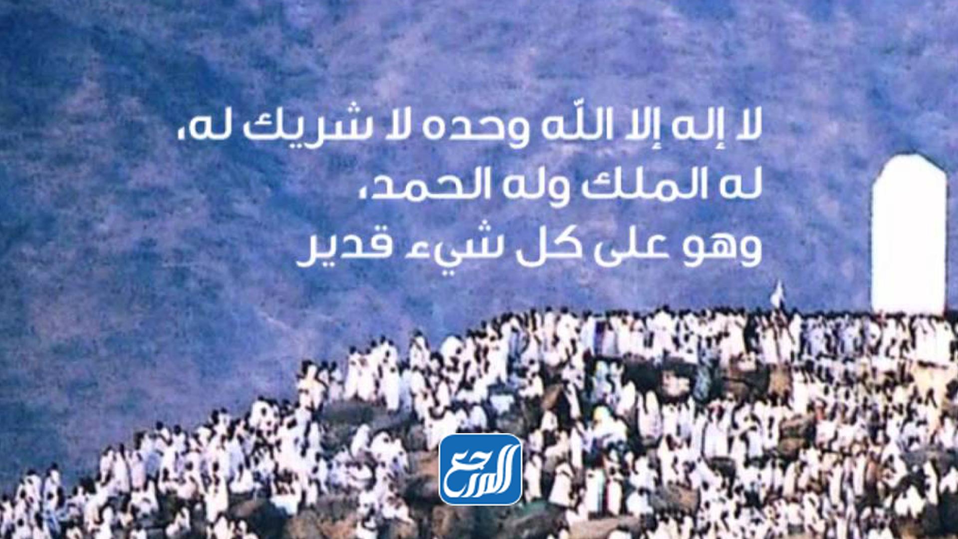 صور ادعية يوم عرفة لغير الحاج