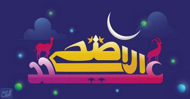 ثيمات عيد الاضحى جاهزه للطباعه