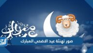 صور تهنئة عيد الاضحى المبارك 2021 Eid Mubarak ، أجمل تهاني العيد الكبير