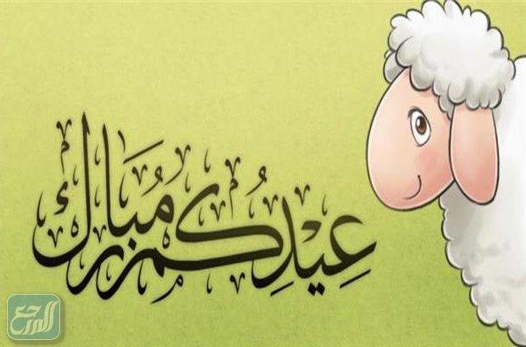 ثيمات عيد الاضحى