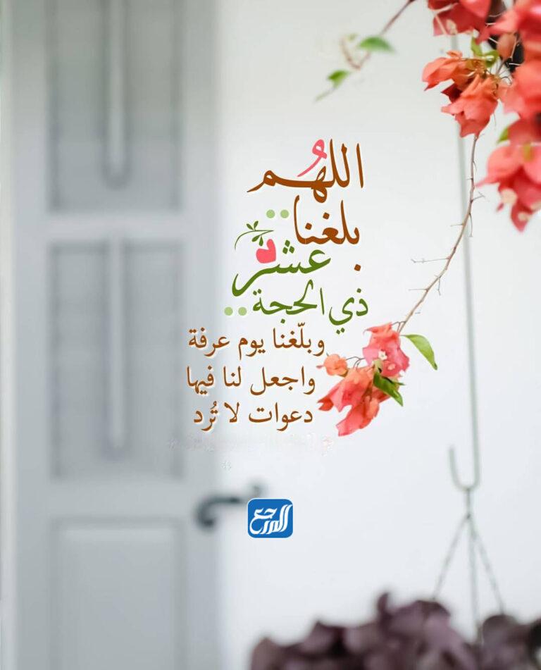 دعاء اللهم بلغنا عشر ذي الحجة ويوم عرفة