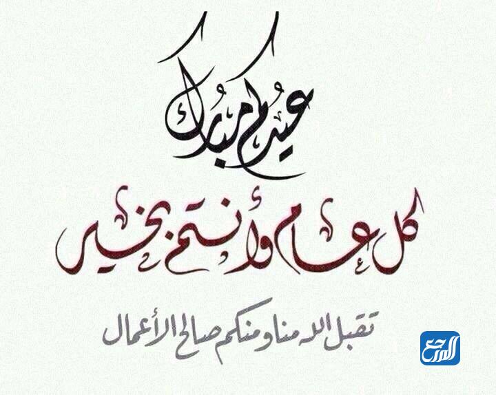 صور عيدكم مبارك وعساكم من عواده