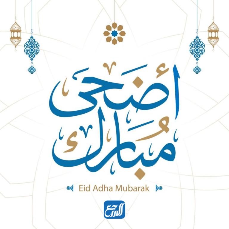 صور كلمات عيدكم مبارك وكل عام وانتم بخير