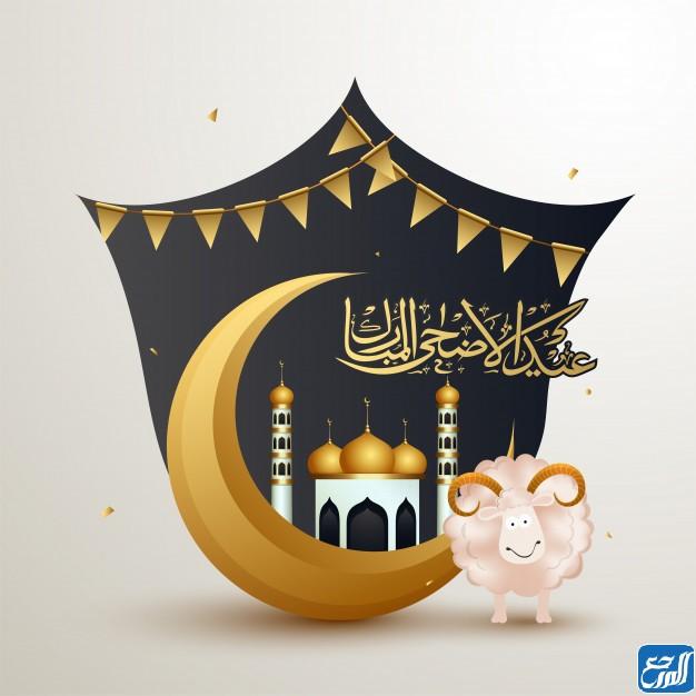 صور تهنئة عيد الاضحى المبارك واتس