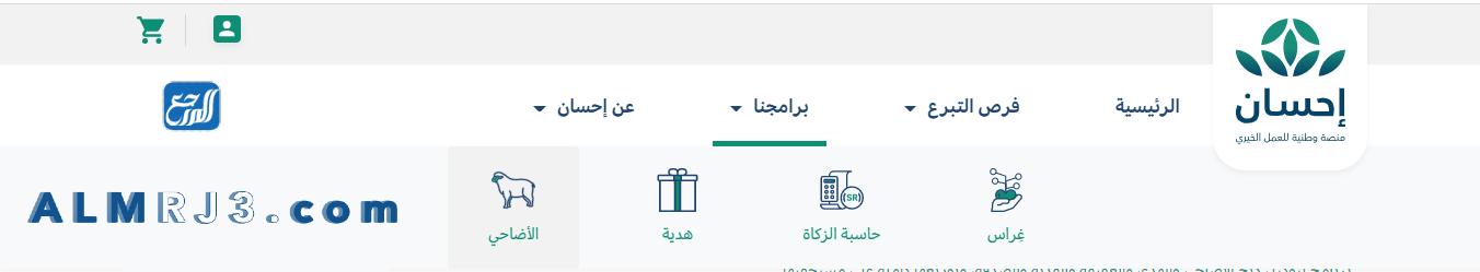 طريقة التبرع في منصة إحسان أضاحي 2021