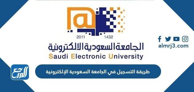 طريقة التسجيل في الجامعة السعودية الإلكترونية