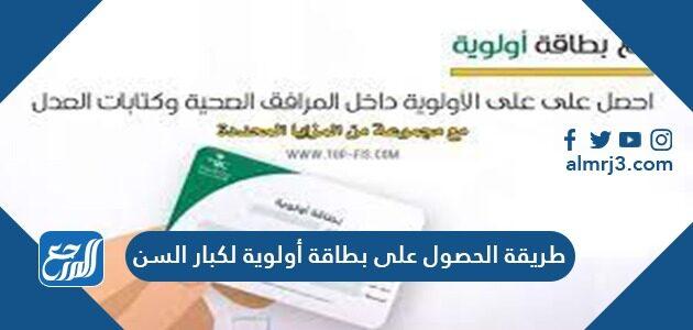 طريقة الحصول على بطاقة أولوية لكبار السن