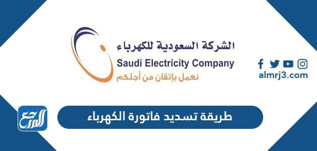 طريقة تسديد فاتورة الكهرباء السعودية 1443-2021