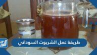 طريقة عمل الشربوت السوداني بنكهة الزنجبيل والسمسم والكركدية
