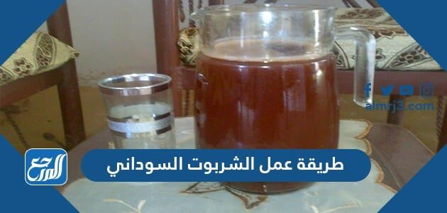 طريقة عمل الشربوت السوداني