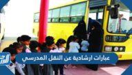 عبارات ارشادية عن النقل المدرسي 2021