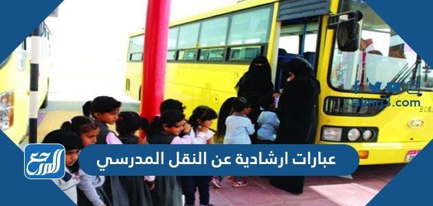 عبارات ارشادية عن النقل المدرسي