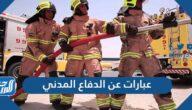 عبارات عن الدفاع المدني السعودي 1443