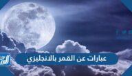 عبارات عن القمر بالانجليزي مترجمة