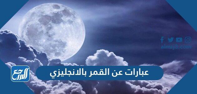 عبارات عن القمر بالانجليزي